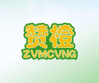 赞橙-ZVMCVNG