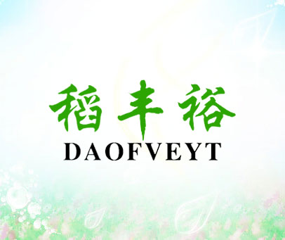 稻豐裕-DAOFVEYT