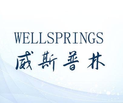 威斯普林-WELLSPRINGS