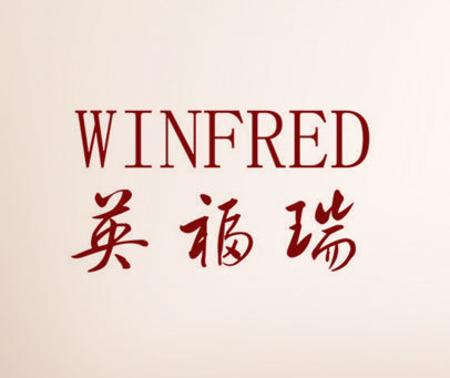 英福瑞-WINFRED
