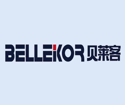 贝莱客-BELLEKOR