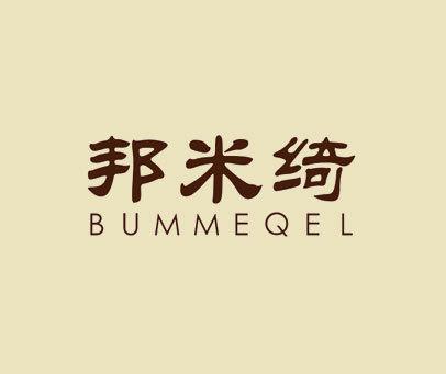 邦米綺-BUMMEQEL