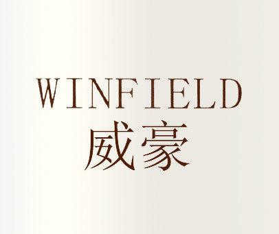 威豪-WINFIELD