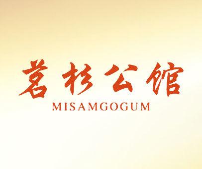 茗杉公馆-MISAMGOGUM