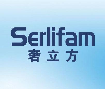 奢立方-SERLIFAM