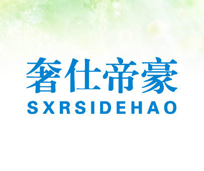 奢仕帝豪-SXRSIDEHAO