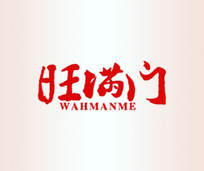 旺满门-WAHMANME