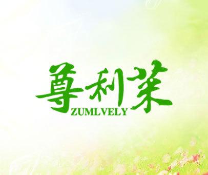 尊利莱-ZUMLVELY