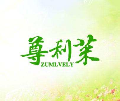 尊利萊-ZUMLVELY