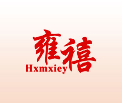 雍禧-HXMXIEY