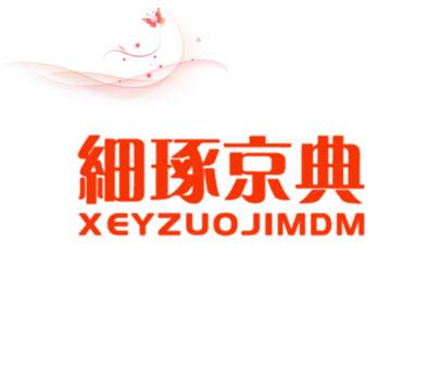 細琢京典-XEYZUOJIMDM
