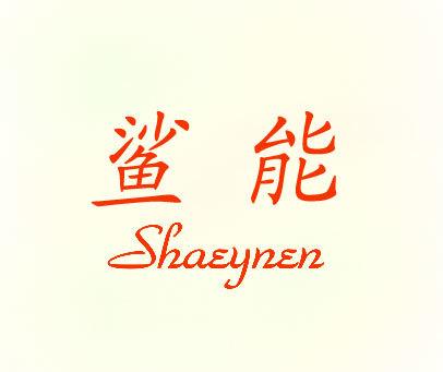 鲨能-SHAEYNEN