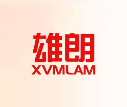 雄朗-XVMLAM