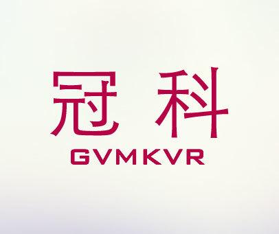 冠科-GVMKVR
