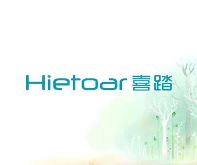 喜踏-HIETOAR