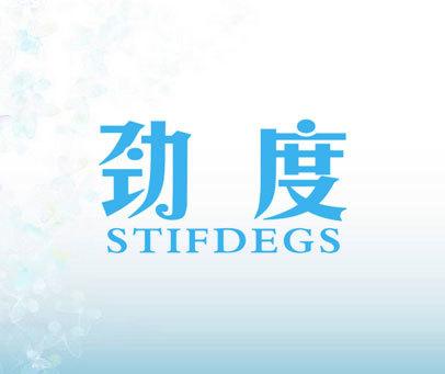 劲度-STIFDEGS