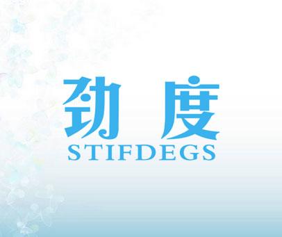 勁度-STIFDEGS