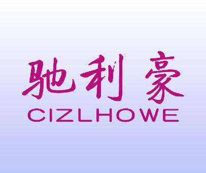 馳利豪-CIZLHOWE