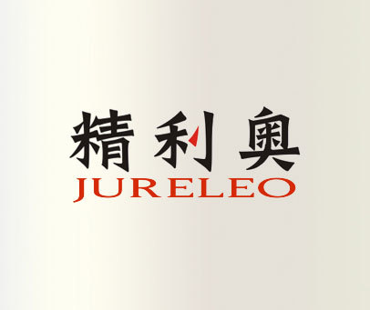 精利奥-JURELEO