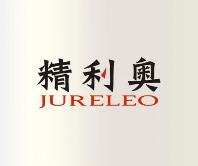 精利奧-JURELEO