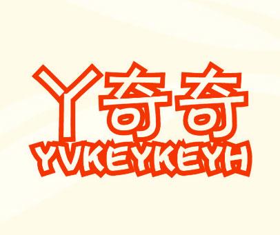 丫奇奇-YVKEYKEYH
