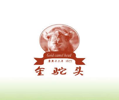 金驼头-康熙十六年-1677-GOID-CAMEL HEAD