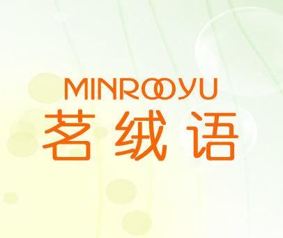 茗绒语MINROOYU