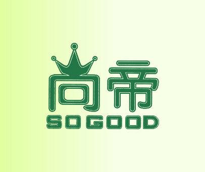 尚帝-SOGOOD
