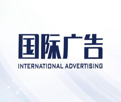 国际广告-INTERNATIONAL ADVERTISING