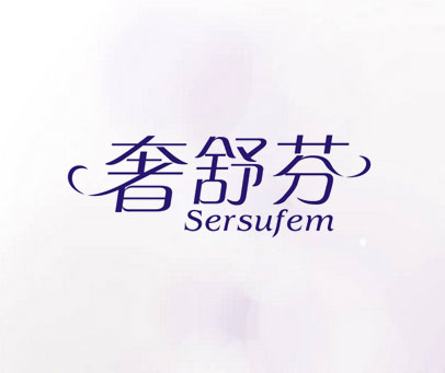 奢舒芬-SERSUFEM