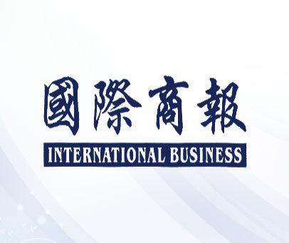 国际商报 INTERNATIONAL BUSINESS