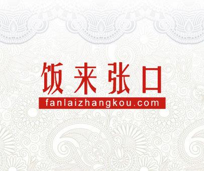 饭来张口-FANLAIZHANGKOU.COM