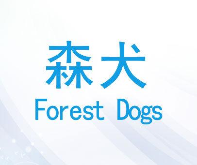 森犬-FOREST-DOGS