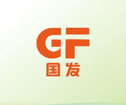 国发-GF