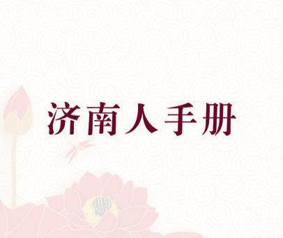 济南人手册