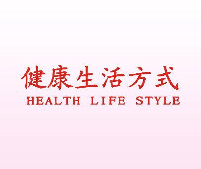 健康生活方式-HEALTH-LIFE-STYLE