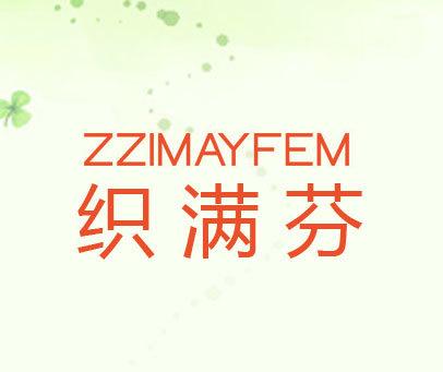 织满芬-ZZIMAYFEM
