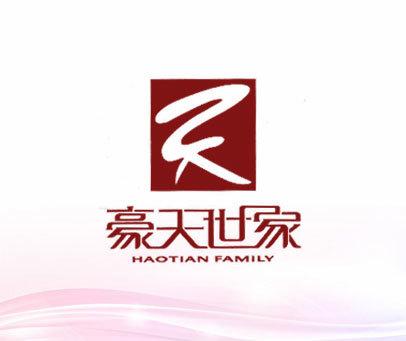 豪天世家 天-HAOTIAN FAMILY