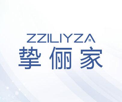 挚俪家-ZZILIYZA