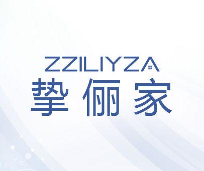摯儷家-ZZILIYZA