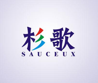 杉歌-SAUCEUX