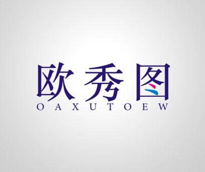 歐秀圖-OAXUTOEW
