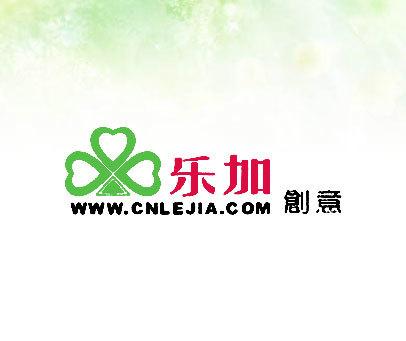 乐加创意-WWW.CNLEJIA.COM