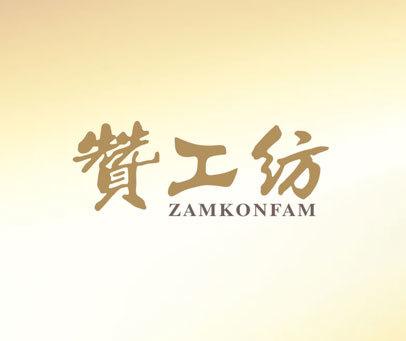 赞工纺-ZAMKONFAM