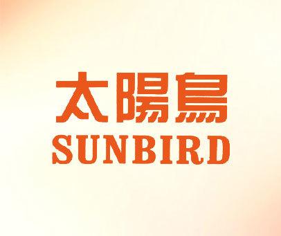 太阳鸟-SUNBIRO