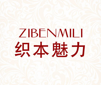 织本魅力-ZIBENMILI