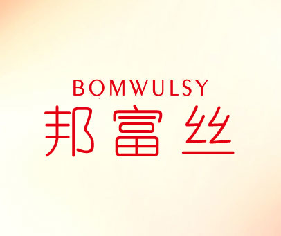 邦富絲-BOMWULSY