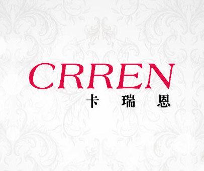卡瑞恩-CRREN