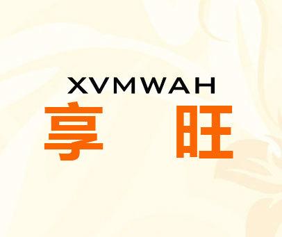 享旺-XVMWAH