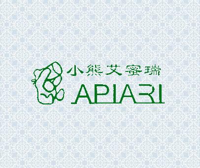小熊艾蜜瑞-APIARI